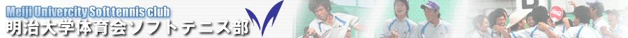明治大学体育会ソフトテニス部 公式WEBサイト